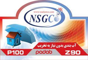 شرایط و روش های ضمانتی واحد اجرایی شرکت NSG