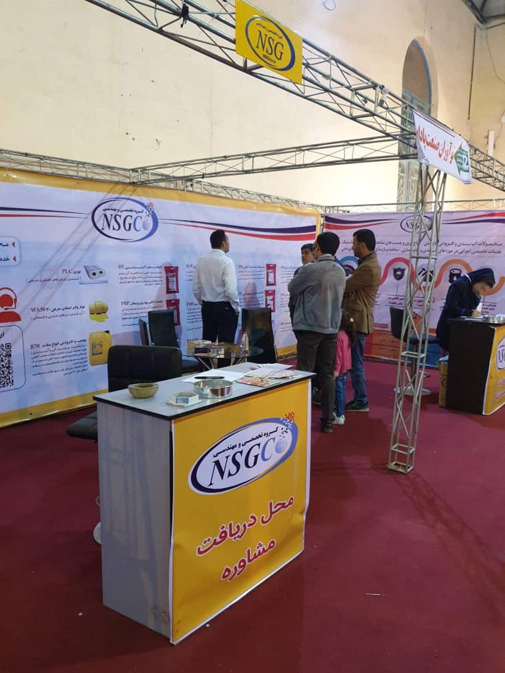 نمایشگاه صنعت ساختمان بوشهر ۹۸